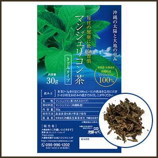 マンジェリコン茶 沖縄県産100%